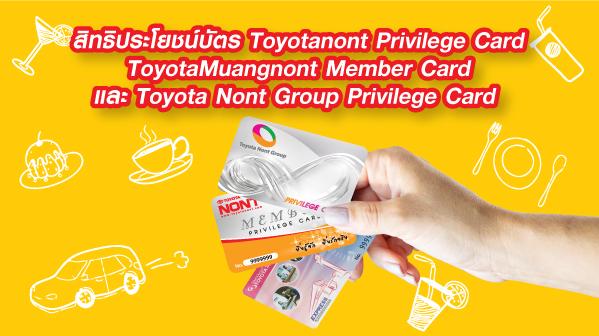 สิทธิประโยชน์ Toyota Privilege