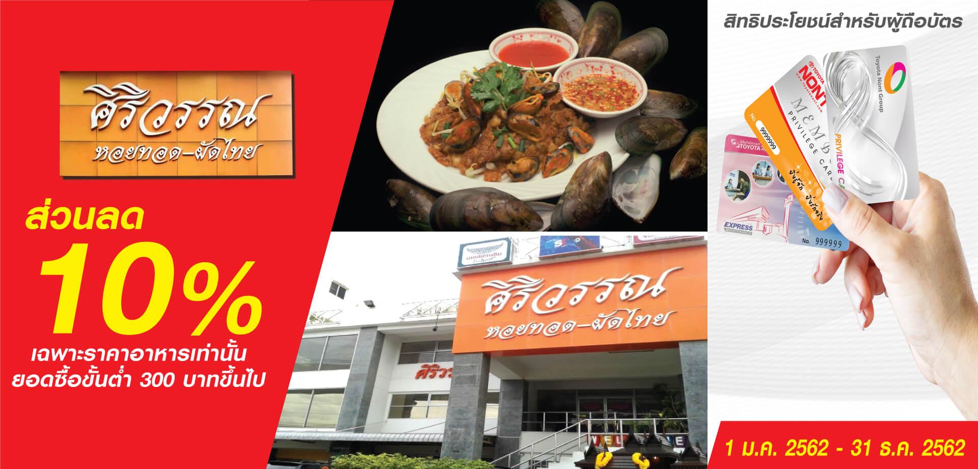 ศิริวรรณ หอยทอด -ผัดไทย