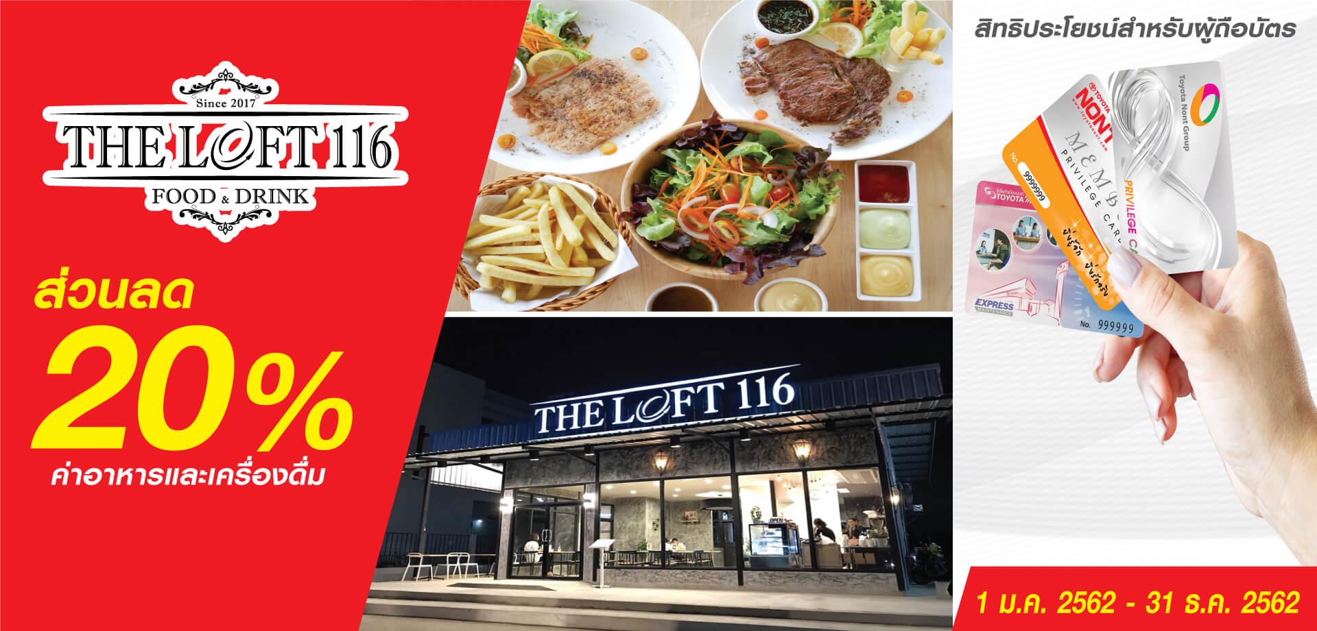 Loft116