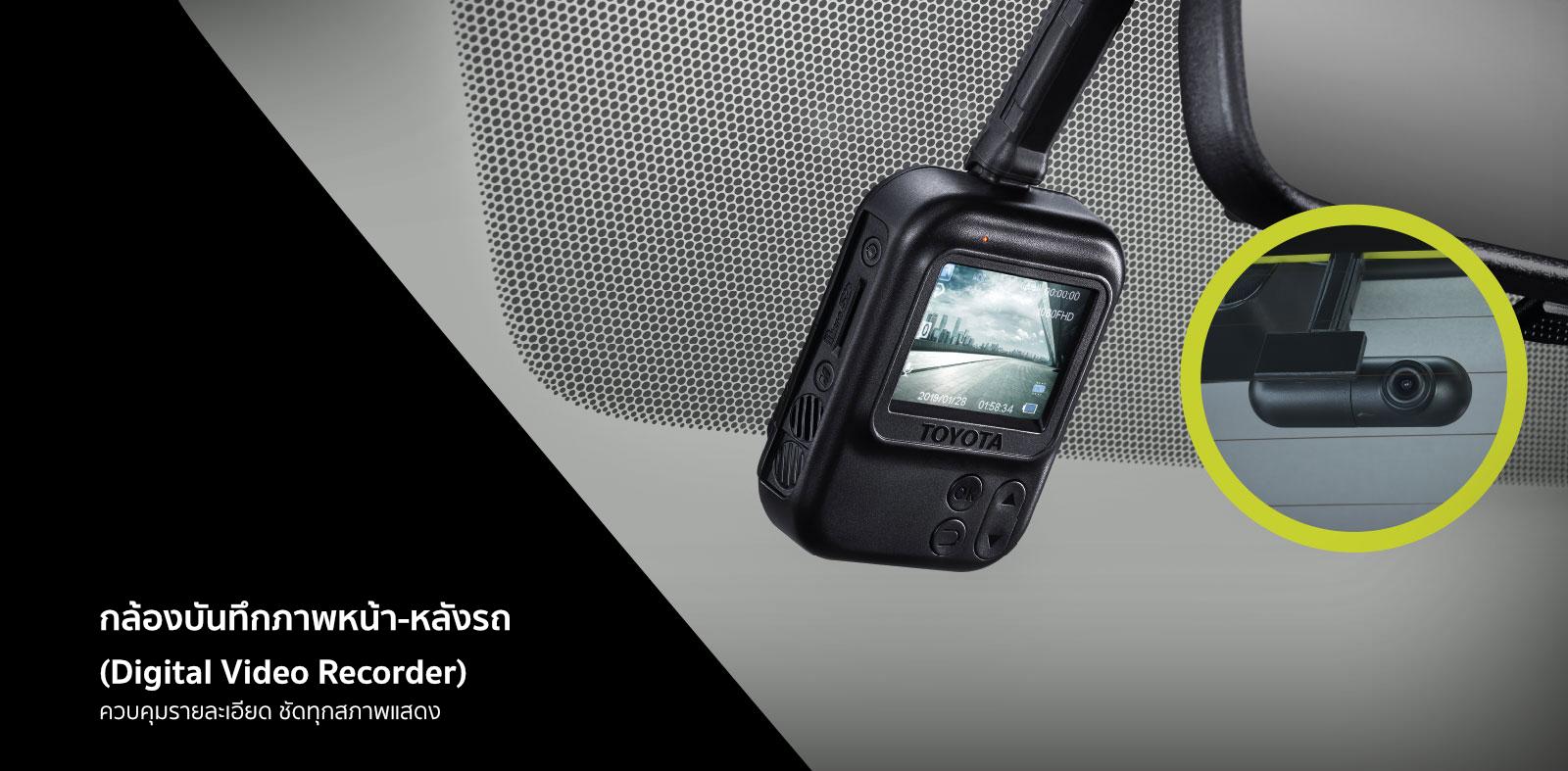 กล้องบันทึกภาพหน้า-หลังรถ (Digital Video Recorder) ควบคุมรายละเอียด ชัดทุกสภาพแสดง