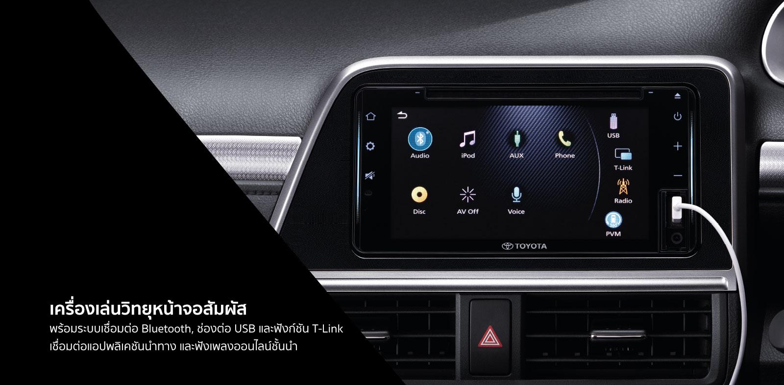 เครื่องเล่นวิทยุหน้าจอสัมผัสพร้อมระบบเชื่อมต่อ Bluetooth, ช่องต่อ USB และฟังก์ชัน T-Link เชื่อมต่อแอปพลิเคชันนำทาง และฟังเพลงออนไลน์ชั้นนำ