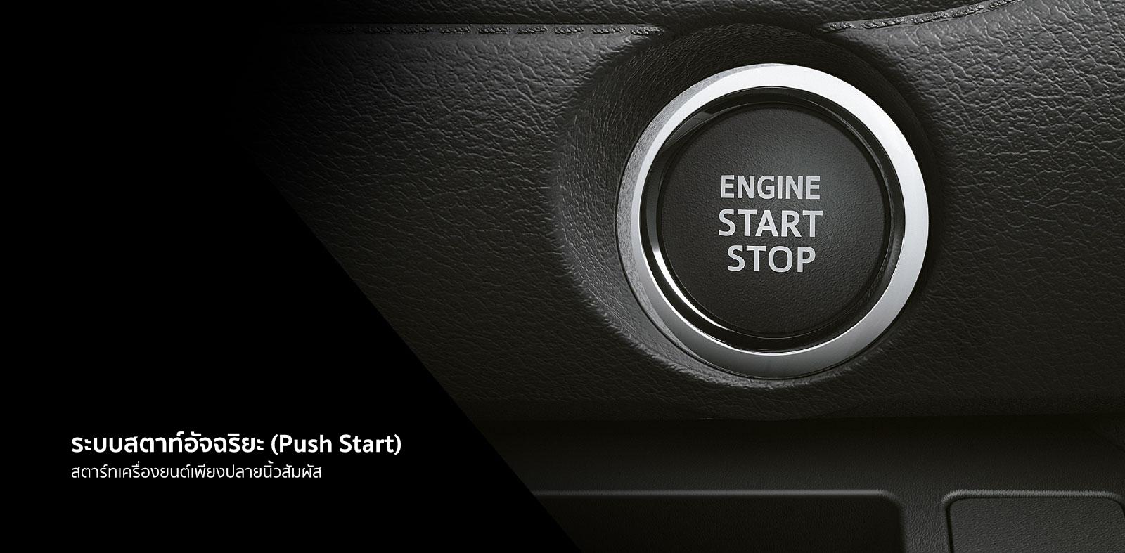 ระบบสตาท์อัจฉริยะ (Push Start) สตาร์ทเครื่องยนต์เพียงปลายนิ้วสัมผัส