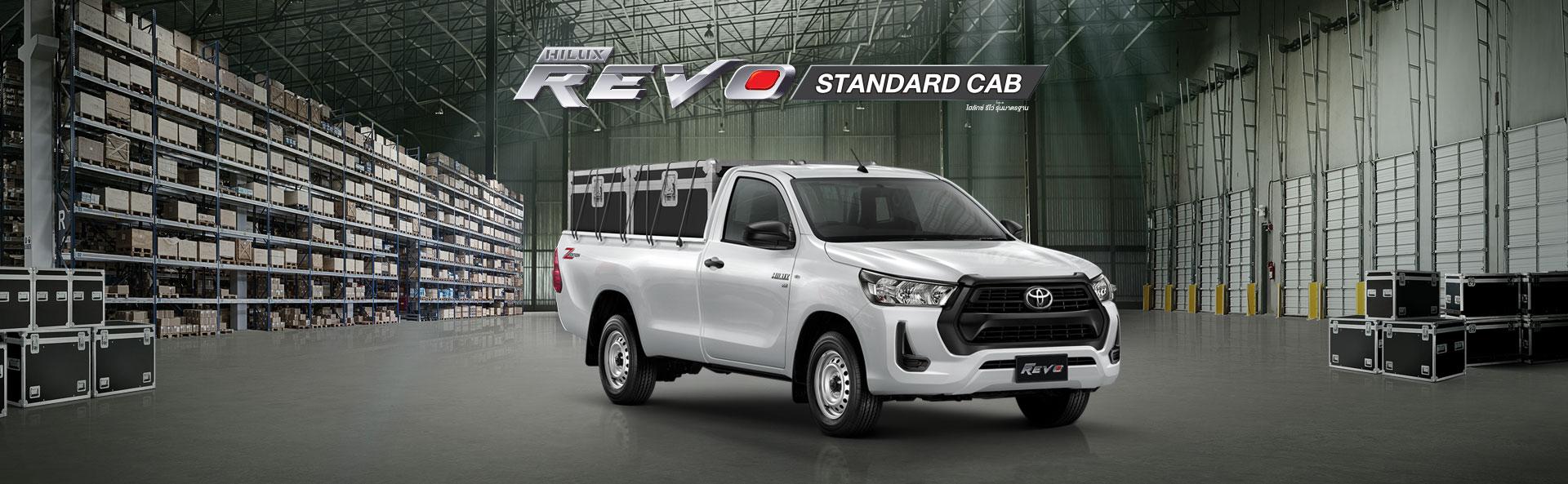 TOYOTA Hilux Revo Standard Cab : โตโยต้า ไฮลักซ์ รีโว่ สแตนดาร์ด แค็บ