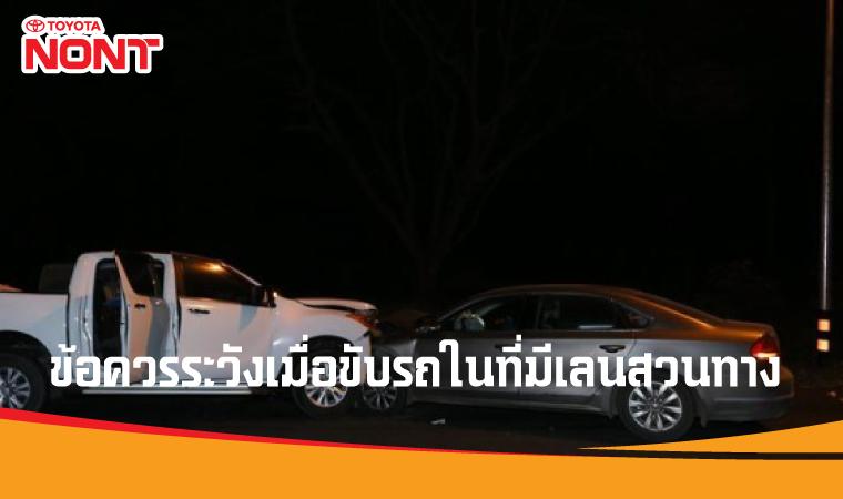 ข้อควรระวังเมื่อขับรถในที่มีเลนสวนทาง
