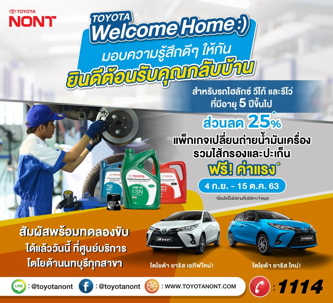 Welcome Home :) มอบความรู้สึกดีๆ