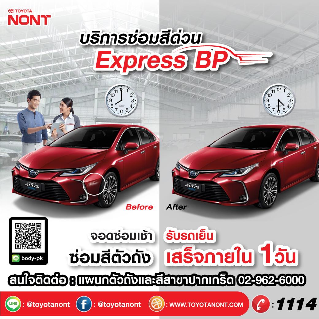 บริการซ่อมสีด่วน Express BP ให้บริการซ่อมสีด่วนภายใน 1 วัน