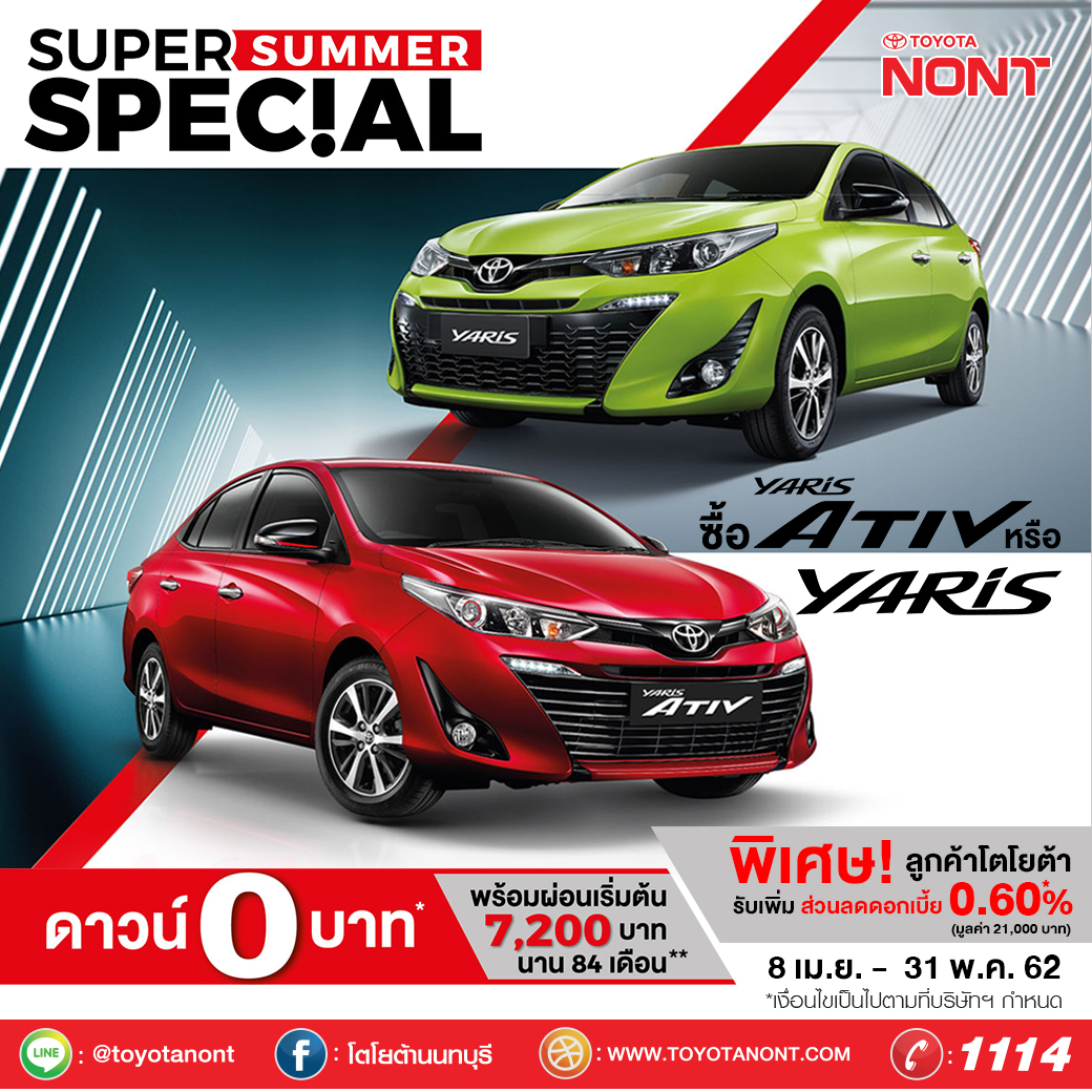 TOYOTANONT SUPER SUMMER SPEAC!AL