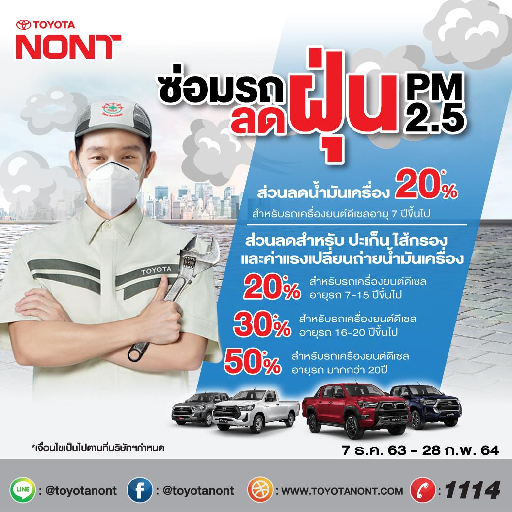 ซ่อมรถ ลดฝุ่น PM 2.5 ที่โตโยต้านนทบุรีวันนี้