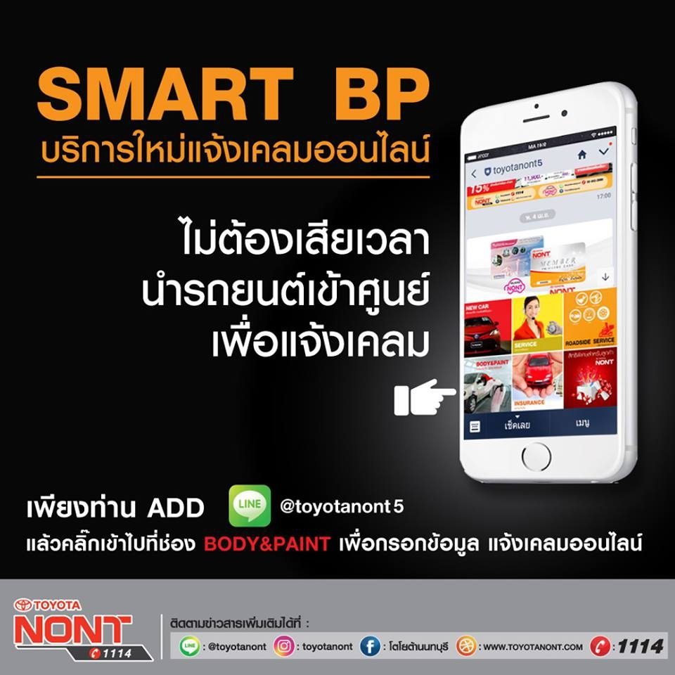Smart-BP บริการใหม่ แจ้งเคลมออนไลน์