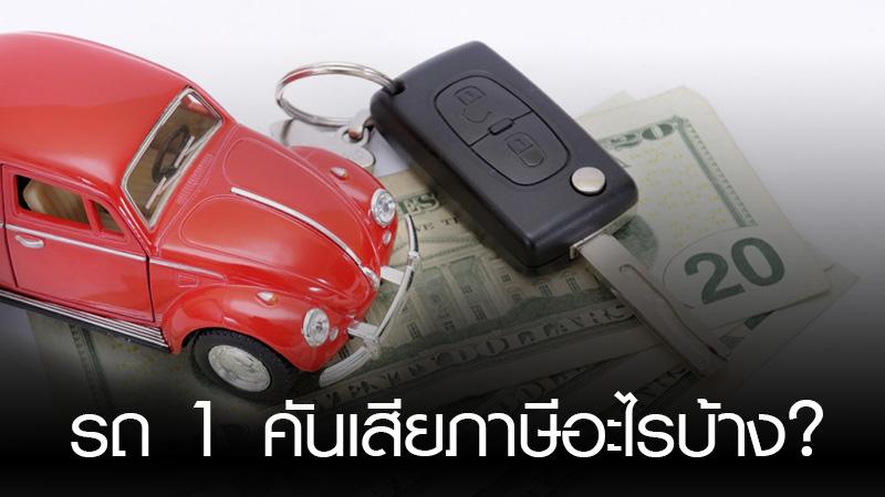 รถ 1 คันเสียภาษีอะไรบ้าง