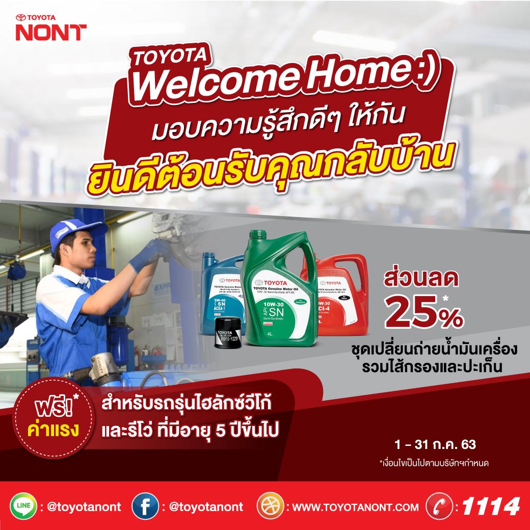 Welcome Home :) มอบความรู้สึกดีๆ ยินดีต้อนรับกลับบ้าน
