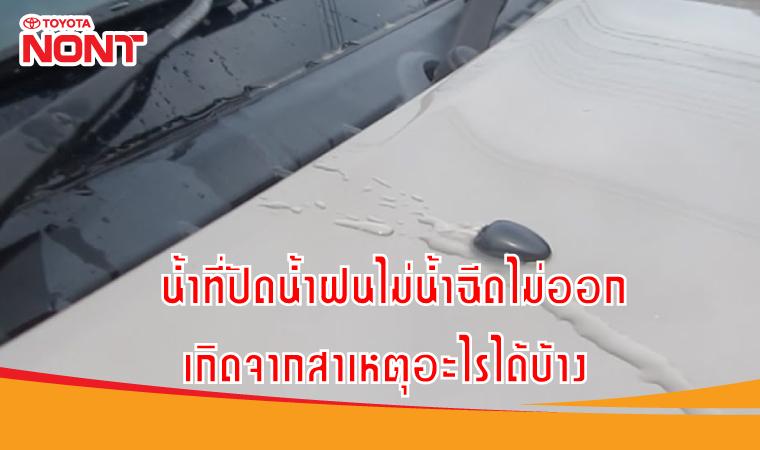 ที่ฉีดปัดน้ำฝนตันแก้ไขอย่างไร
