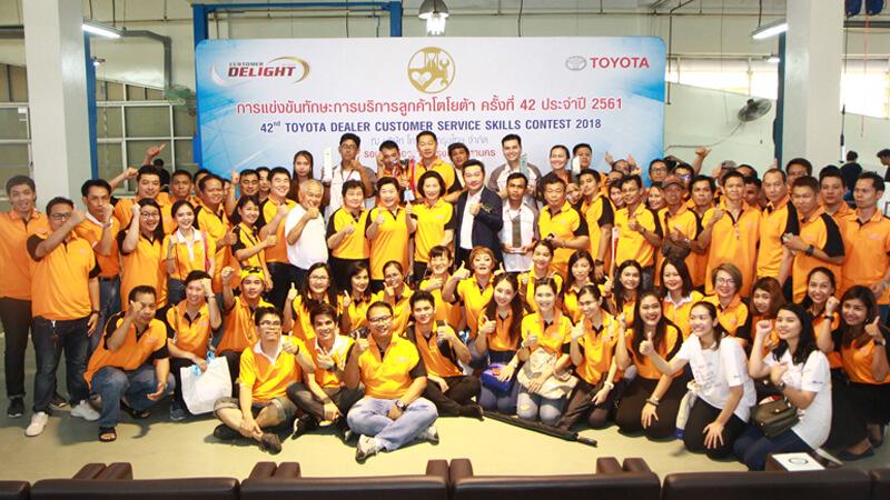 โตโยต้านนทบุรีคว้า 5 รางวัล การแข่งขันทักษะการบริการลูกค้าโตโยต้า ครั้งที่ 42 ระดับภูมิภาค ประจำปี 2561