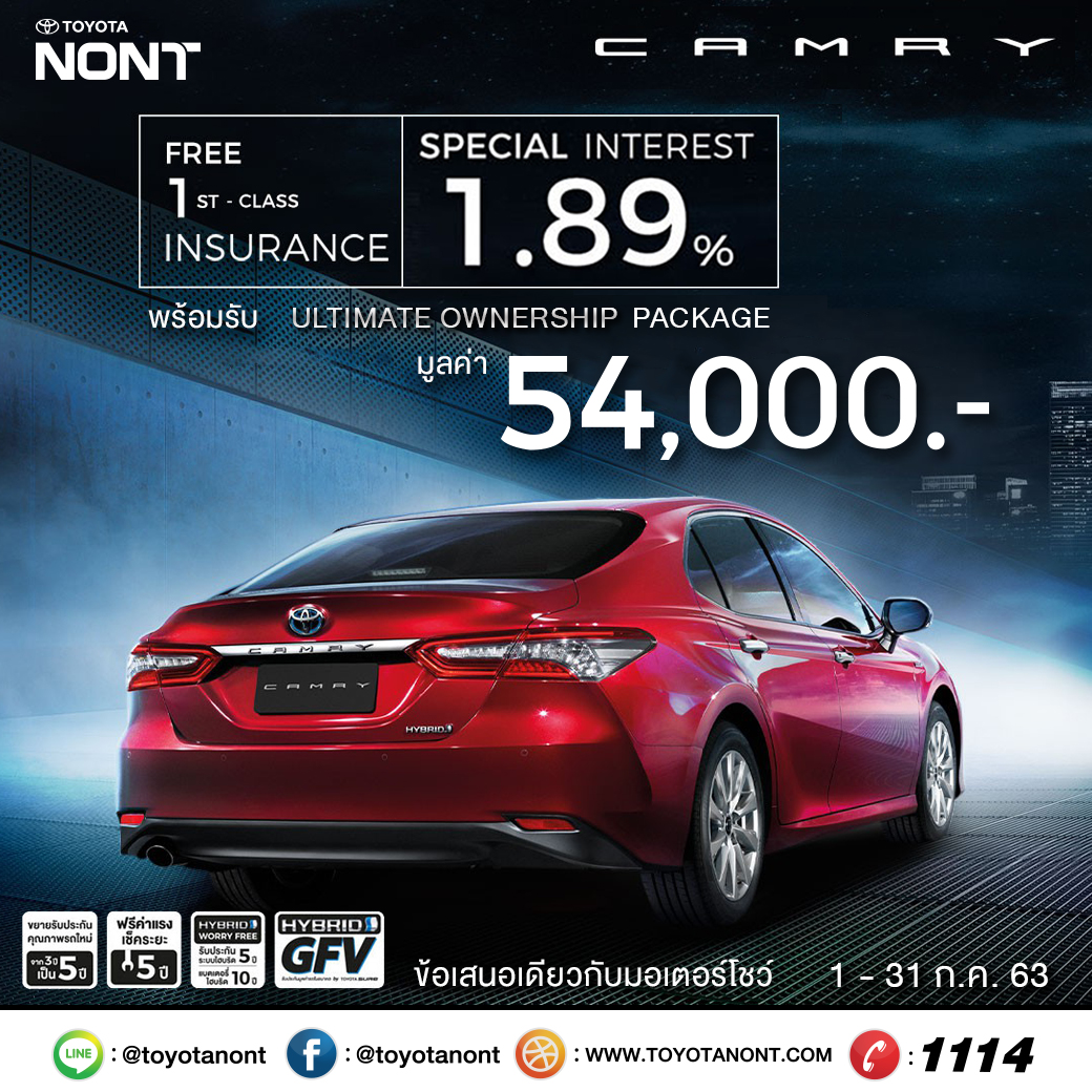 CAMRY Ultimate Promotion