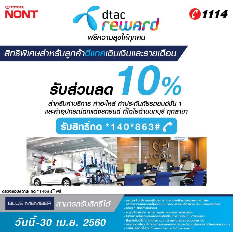 ลูกค้า DTAC ส่วนลด 10%