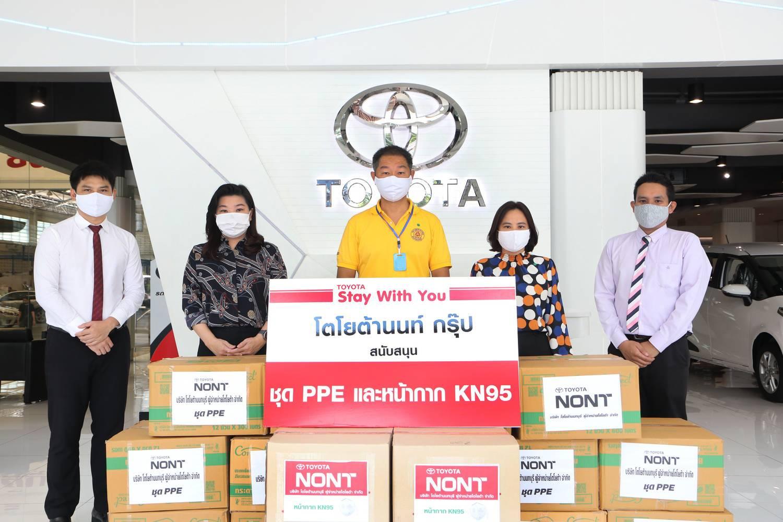 ผู้บริหาร ผู้จัดการและพนักงานของโตโยต้านนท์กรุ๊ป ร่วมสนับสนุน ชุด PPE และหน้ากาก KN95