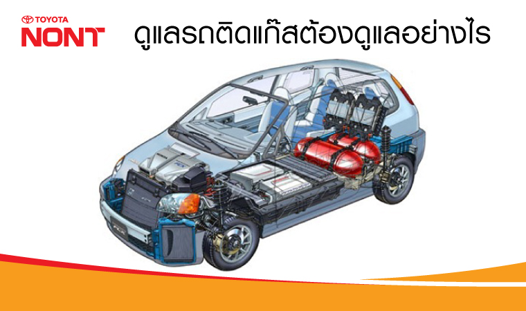 ดูแลรถติดแก๊สต้องดูแลอย่างไร
