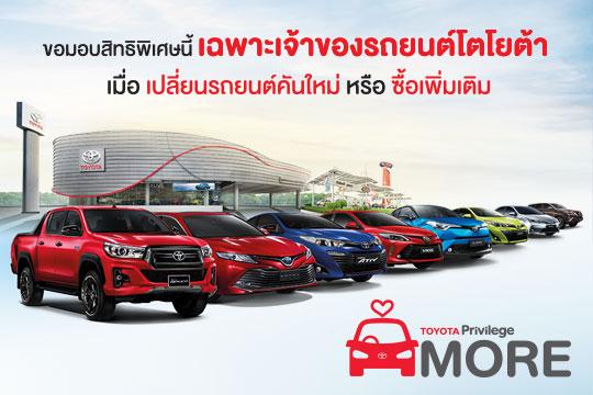 Toyota Privilege More