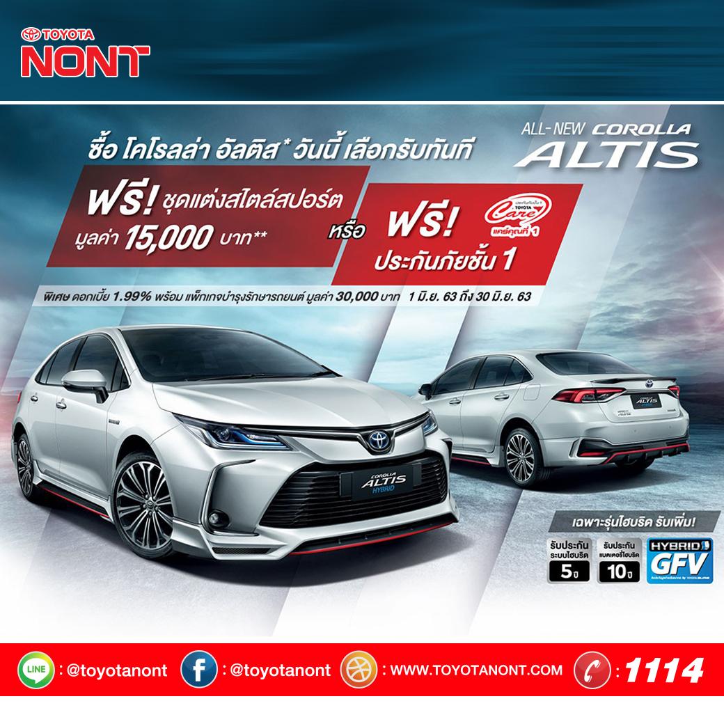 ซื้อ Corolla Altis* วันนี้