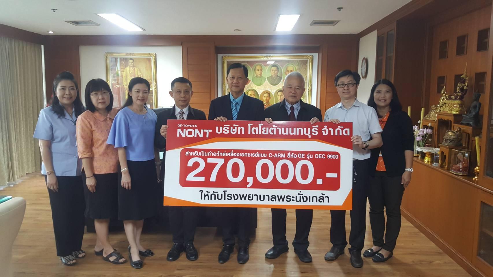 โตโยต้านนทบุรี  บริจาคเงินเป็นจำนวนเงิน 270,000 บาท   ให้แก่โรงพยาบาลพระนั่งเกล้า