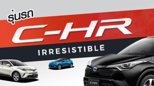 รุ่นรถ C-HR