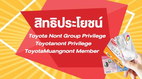 สิทธิประโยชน์ Toyotanont Privilege
