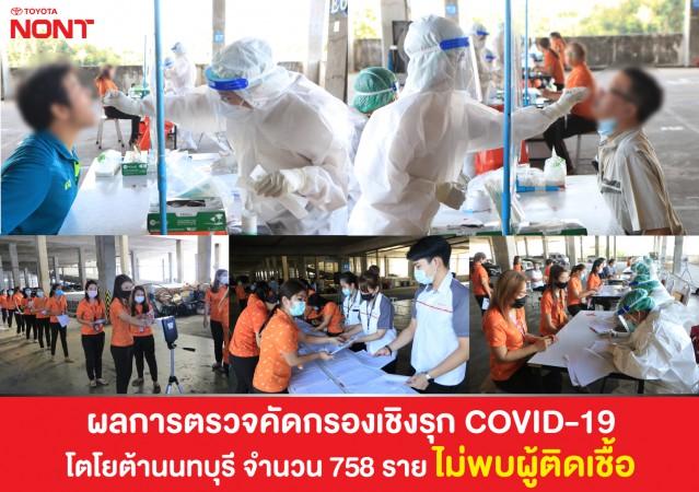 บริษัท โตโยต้านนทบุรี จำกัด ได้ดำเนินการตรวจคัดกรองเชิงรุกโรค COVID-19 ให้กับพนักงานของบริษัทเเละบริษัทในเครือ