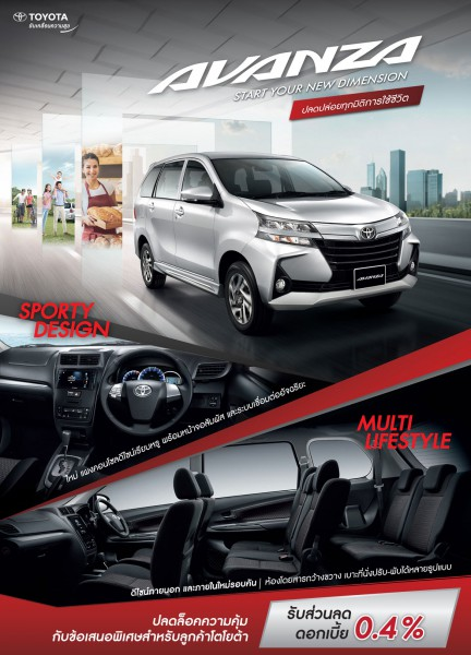 AVANZA Start Your New Dimension