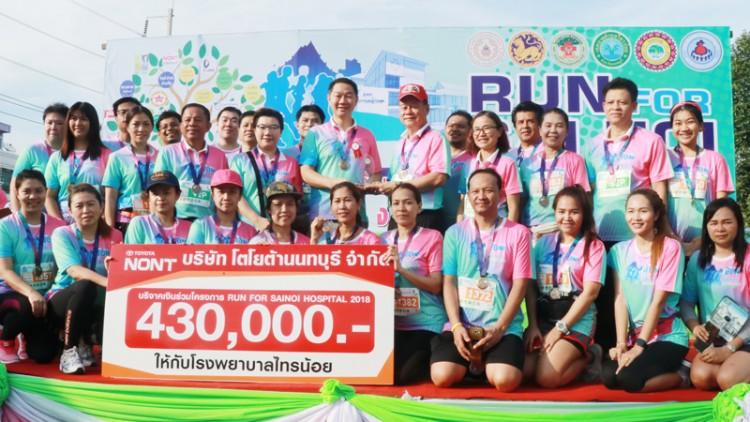 โตโยต้านนทบุรี ร่วมสนับสนุนโครงการ เดิน-วิ่ง การกุศล Run For Sainoi Hospital 2018