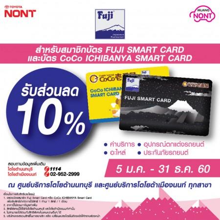 Fuji Smart Card หรือ CoCo Ichibanya Smart Card