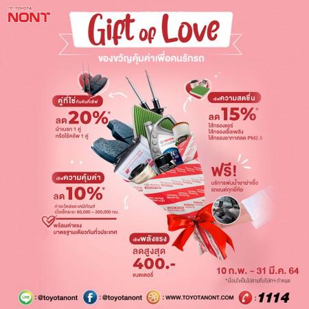 Gift of Love ของขวัญคุ้มค่าเพื่อคนรักรถ
