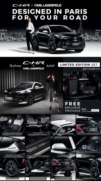 C-HR by KARL LAGERFELD วันนี้
