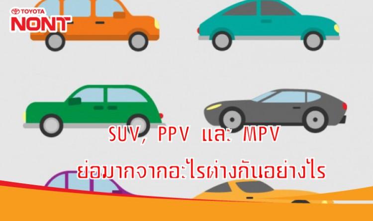 SUV, PPV และ MPV ย่อมากจากอะไรต่างกันอย่างไร
