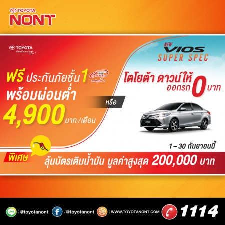 NEW VIOS SUPER SPEC