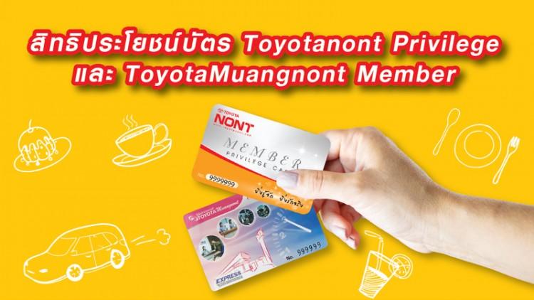 สิทธิประโยชน์บัตร Toyotanont Privilege
