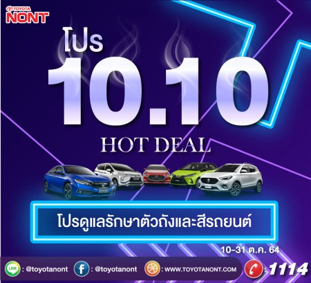 10.10 Hot Deal สำหรับดูแลรักษาตัวถังและสีรถยนต์