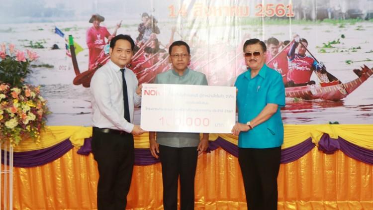 โตโยต้านนทบุรีสนับสนุนงานประเพณีแข่งเรือชิงถ้วยพระราชทาน ประจำปี 2561