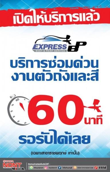เปิดให้บริการแล้ว Express BP 60 นาที