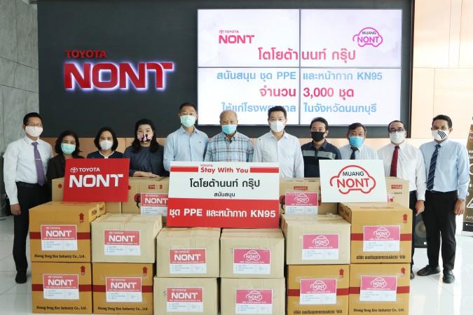 โตโยต้าเมืองนนท์และบริษัทในเครือร่วมสนันสนุน ชุด PPE และหน้ากาก KN95 จำนวน 3,000 ชุด
